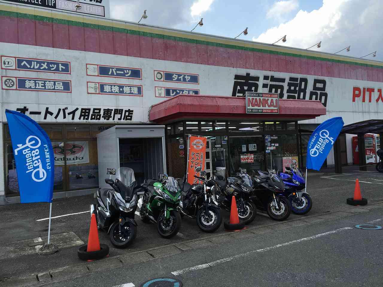 店 バイク 用品